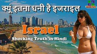 क्यूं इतना धनी है इजराइल // Israel Amazing Facts in Hindi