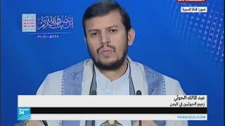 زعيم الحوثيين يهدد في خطاب شديد اللهجة دولة الإمارات     -