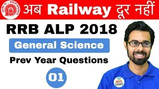 9:00 AM RRB ALP General Science by Bhunesh Sir | Prev Year Questions | अब Railway दूर नहीं I Day #01