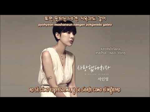 Let's Just Say We Loved Seo In Young (서인영) [Sub español + Romanizacion + Hangul]