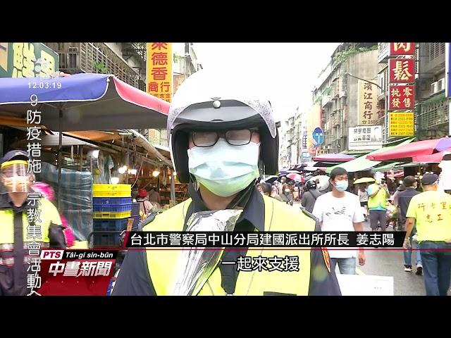 即時監視影像無法有效疏導人流 北市警察今進駐傳統市場管控