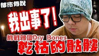【都市傳說】乾枯的骷髏DryBones!!挑戰和邪靈玩捉迷藏,我出事了!!!奧美國家捉迷藏都市傳說