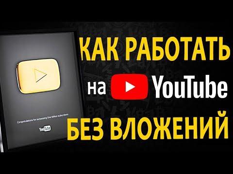 Как создать канал на YouTube правильно | Реально ли раскрутить канал бесплатно?