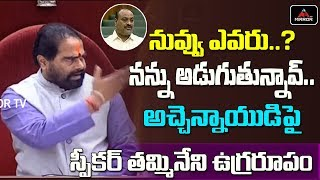 AP Assembly Speaker Tammineni Seetharam serious on TDP lea..