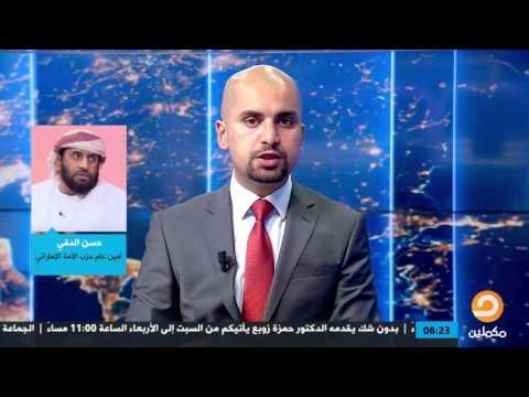"""د.حسن الدقي : الأمر وصل بالإمارات إلى دفع المليارات لشراء """"وزراء"""" وليس شيطنة قطر أو حماس فقط"""