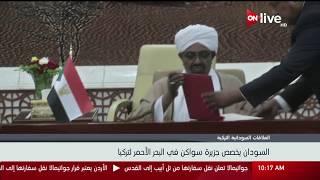 السودان يخصص جزيرة سواكن في البحر الأحمر لتركيا     -
