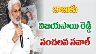 vijaya sai reddy challenge to chandrababu naidu    latest political news    janahitam tv