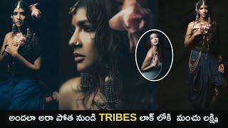 Manchu Lakshmi tribal look photoshoot..