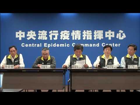 2020/1/23 中央流行疫情指揮中心嚴重特殊傳染性肺炎記者會