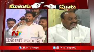 YS Jagan Vs Atchannnaidu Over Justice For BC Community..