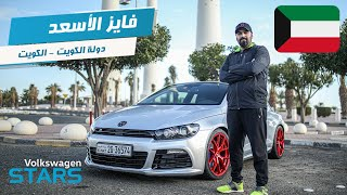 فايز الاسعد - الكويت | مسابقة نجوم الفولكس واجن -