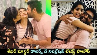 Sekhar master shares special moments with his daughter Sah..