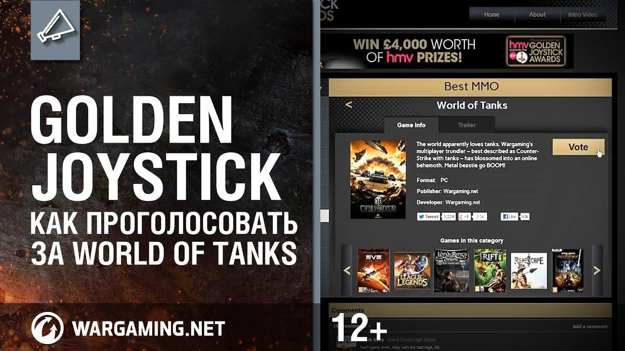 Как проголосовать за World of Tanks на Golden Joystick