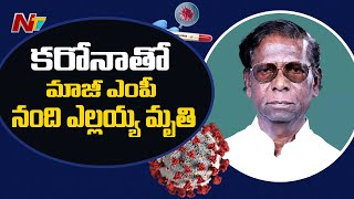 Ex- MP Nandi Yellaiah passes away in NIMS hospital..