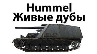 Hummel - Живые дубы