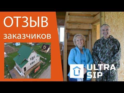 Заказчики дома в Кемпелево: «Вы заставляли нас двигаться!»