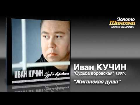 Иван Кучин - Жиганская душа (Audio)