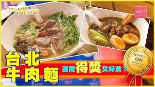 台北牛肉麵 邊間得獎又好食?