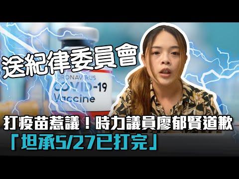 打疫苗惹議!時力議員廖郁賢道歉「坦承5/27已打完」【CNEWS】
