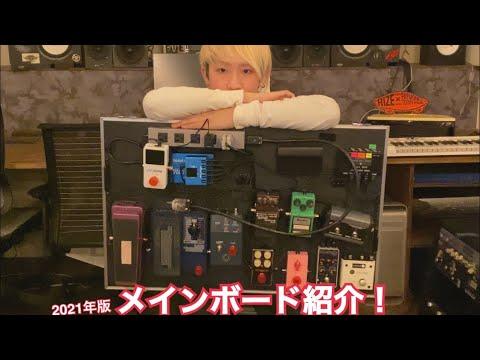 【山岸竜之介】エフェクターボードの紹介!前編