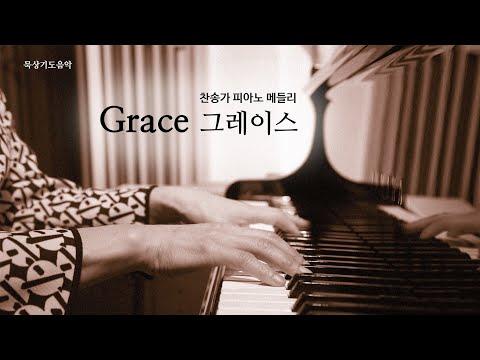 [묵상기도음악] 찬송가 피아노 연주 메들리 '그레이스' 2 | Grace 2