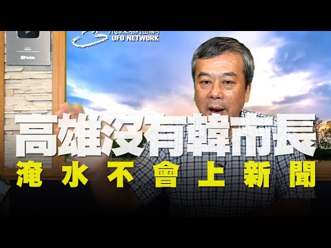 '20.08.26【觀點│唐湘龍時間】高雄沒有韓市長 淹水不會上新聞