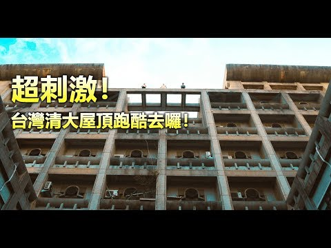 超刺激!!台灣清大屋頂跑酷去囉!! / Fun Action 跑酷大學 EP.1 清華大學
