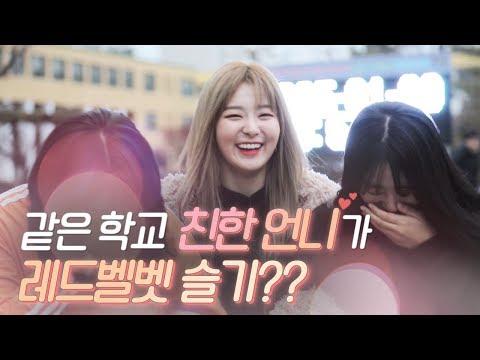 [ENG SUB] 레드벨벳 슬기가 우리 학교 선배라면 이런 느낌?! |Red Velvet seulgi レッドベルベット