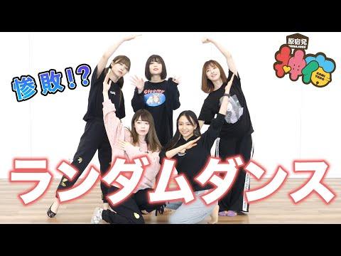【踊ってみた】現役アイドルなら自分たちの曲ランダムでも踊れるでしょ!!第2弾!【ランダムダンス】