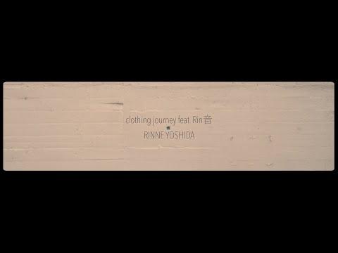 吉田凜音 - clothing journey feat. Rin音/RINNE YOSHIDA - clothing journey feat. Rin音[OFFICIAL MUSIC VIDEO]