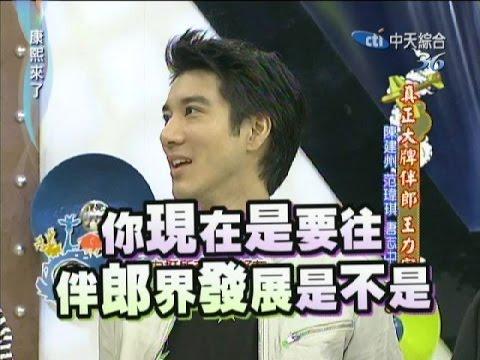 2011.10.24康熙來了完整版 真正大牌伴郎 王力宏Ⅰ