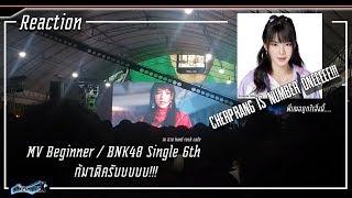 [Reaction] MV Beginner / BNK48 Single 6th เซอร์ไพรส์เอมวีในงานขอบคุณ