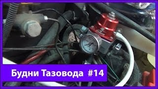 Будни Тазовода #14: Монтируем топливную систему Aeromotive