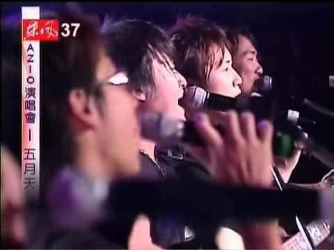 五月天.-.[知足常乐.2005十万人同学会].演唱会.高雄场