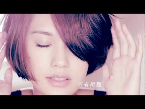 楊丞琳 Rainie Yang《缺陷美》Official Music Video