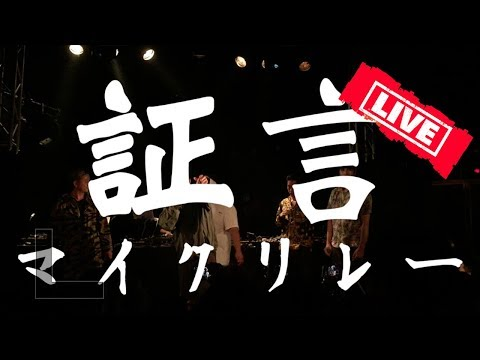 """""""証言"""" RINO, OMSB, チプルソ, 呂布カルマ, Meiso, 志人 / DJ KRUSH Release Live"""