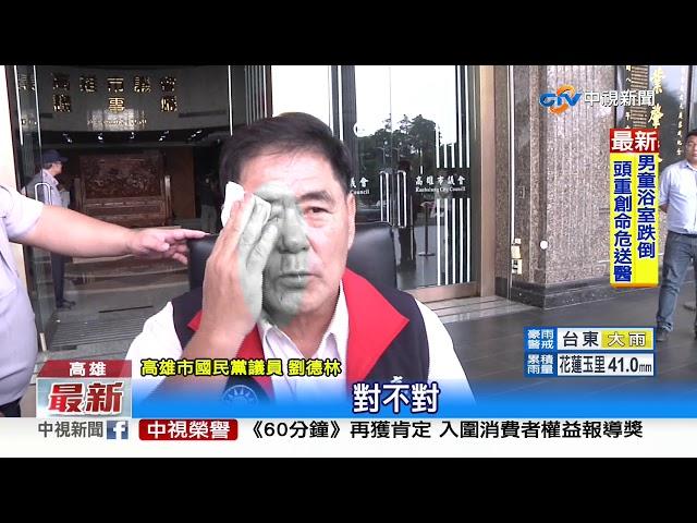 """韓缺席""""首編預算審查"""" 高市議會爆流血衝突!"""