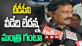 Minister Ganta clarification on leaving TDP..