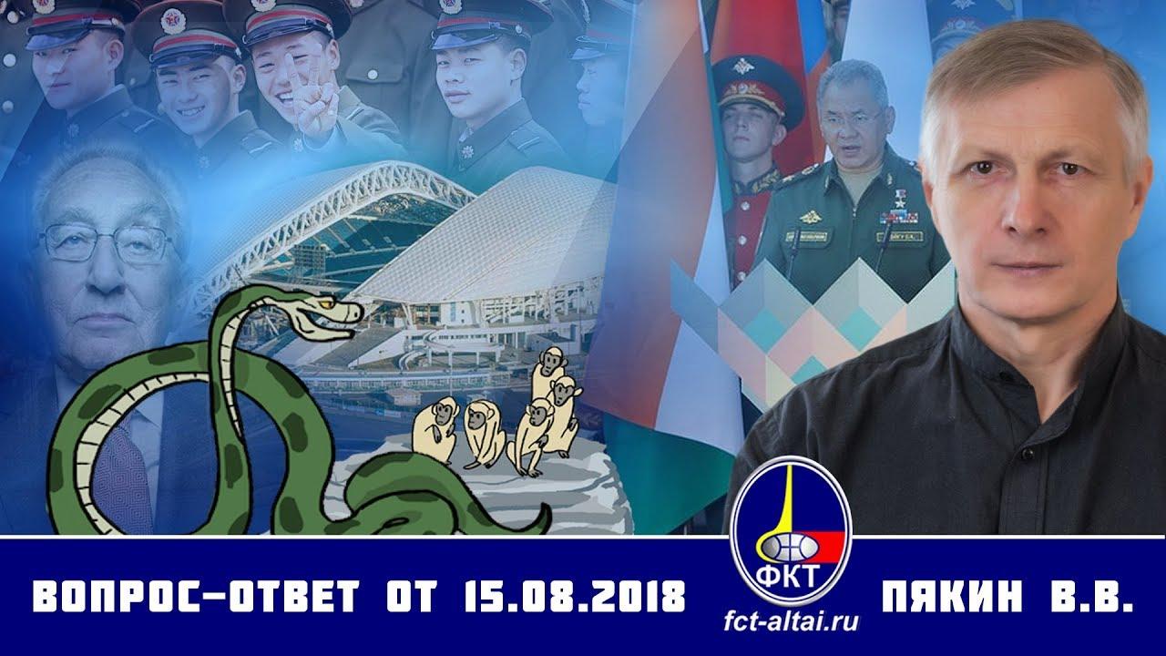 В.В.Пякин - Вопрос-Ответ, 15.08.2018