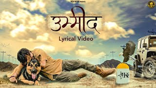 Umeed by Kd (Lyrical Video) | Desi Rock | New Latest Haryanvi Songs Haryanavi 2019