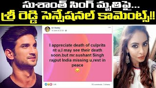 Sushant Singh Rajput: Tollywood actress Sri Reddy comments..