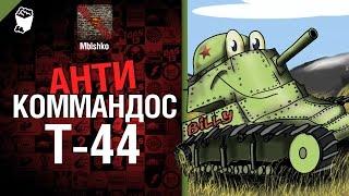 Антикоммандос №9: Т-44 - от Mblshko