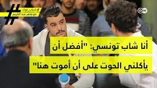شباب توك من تونس: أنا تونسي: quotأفضل أن يأكلني الحوت على أن أموت هنا ...