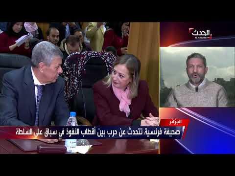 فيديو: صحفي جزائري يتحدث عن حرب بين أقطاب النفوذ في سباق على السلطة