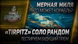 Мерная миля #23: «Tirpitz» соло рандом - тестируем будущий прем.