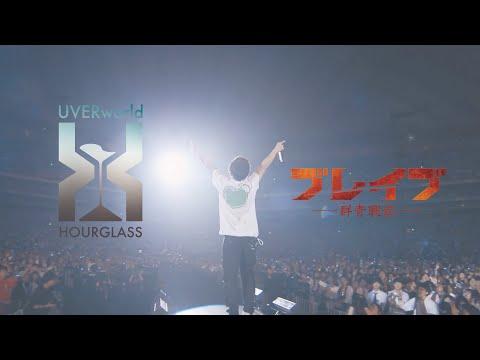 UVERworld 『HOURGLASS』(映画『ブレイブ -群青戦記-』コラボver.)