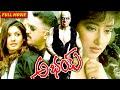 Abhay | Telugu Full Movie | Kamal Haasan, Raveena Tandon, Manisha Koirala | HD