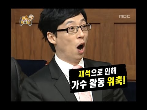 Infinite Challenge, Legal Battle(2), #12, 죄와 길(2) 20100227