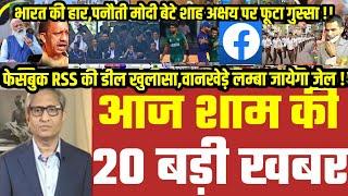 25 October आज शाम के मुख्य समाचार l NoneStoplUP election,Rakesh tikait,#मुख्य_समाचार,NCB,T20panouti