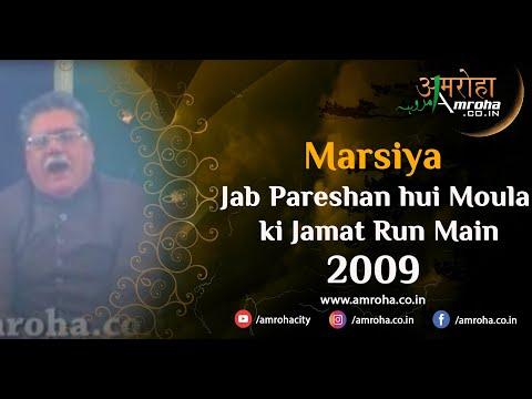 Marsiya Hasan Imam Sb.